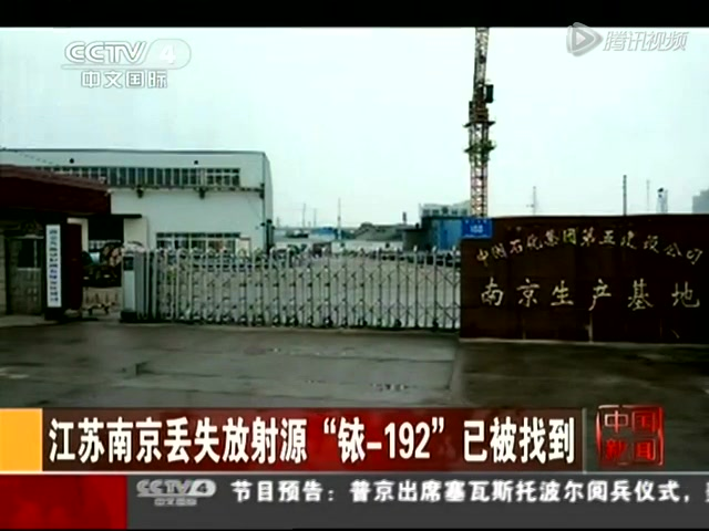 """江苏南京丢失放射源""""铱-192""""已被找到截图"""