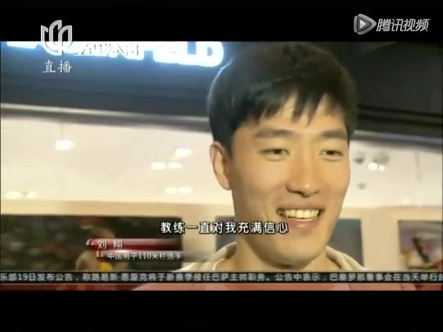 刘翔:我从未想过放弃截图