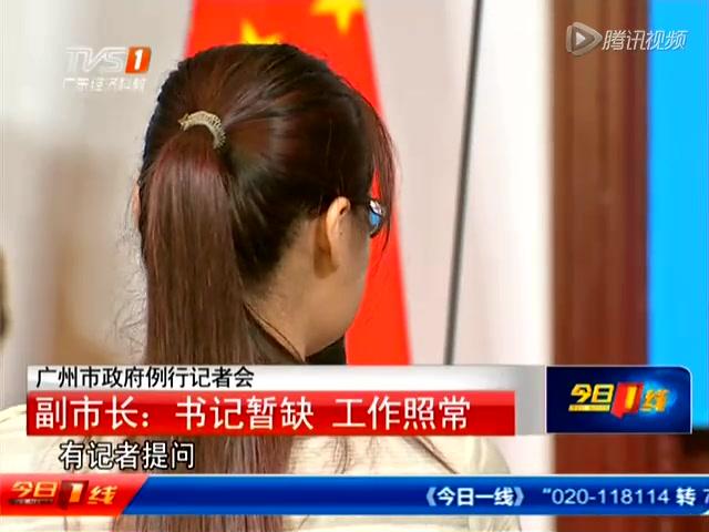 万庆良涉嫌违纪被查 广州各项工作照常进行截图