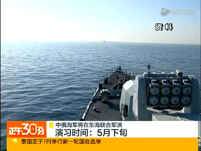 中俄海军将首次在钓鱼岛西北海域军演截图