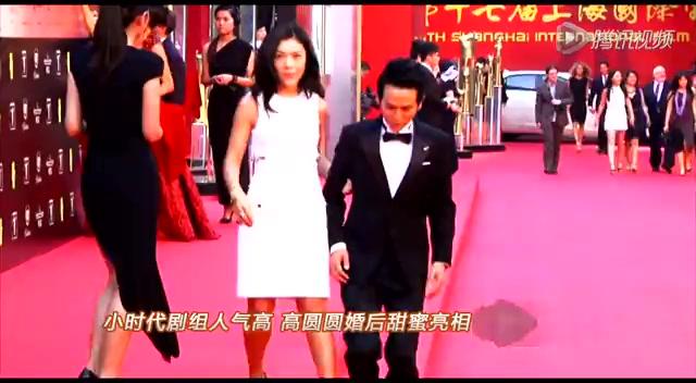 上海电影节高圆圆婚后首亮相 小时代剧组人气高截图