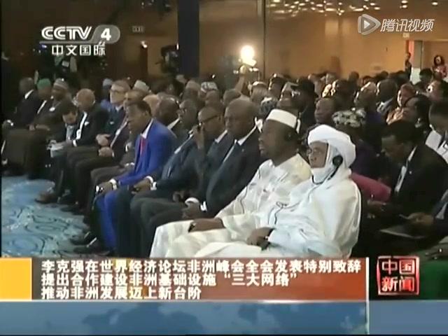 李克强在世界经济论坛非洲峰会发表致辞截图