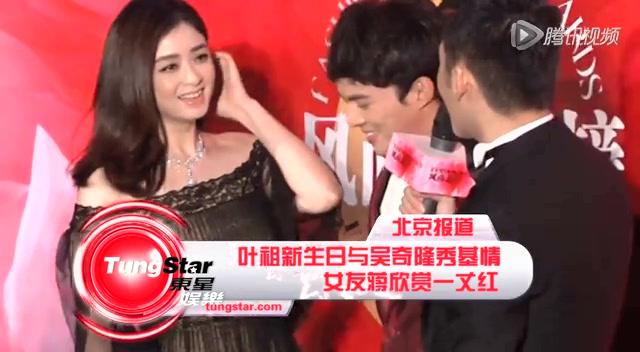 叶祖新生日与吴奇隆秀基情   女友蒋欣赏一丈红截图