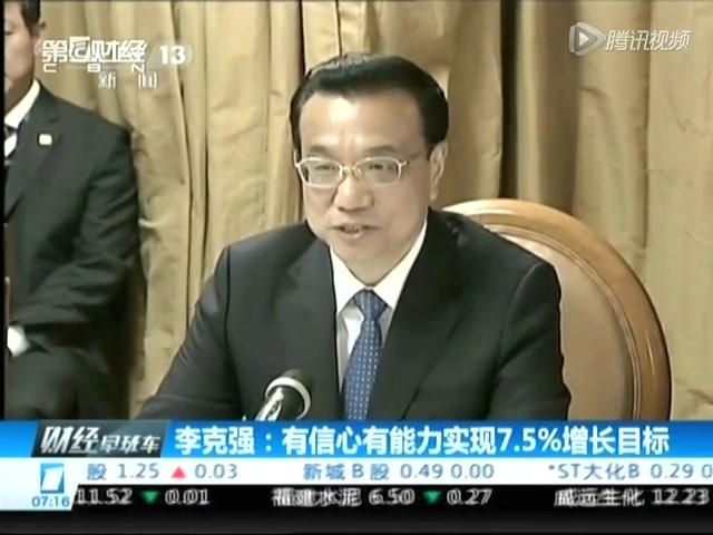李克强:有信心有能力实现7.5%增长目标截图