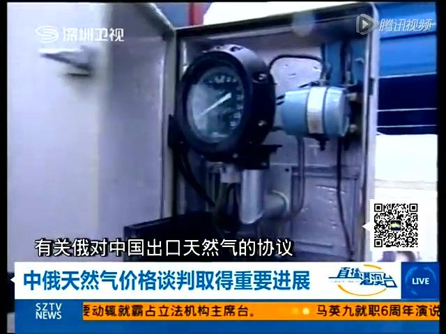 中俄天然气价格谈判取得重要进展截图