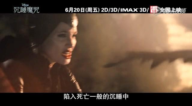 《沉睡魔咒》中文新片段 重现睡美人经典场面截图