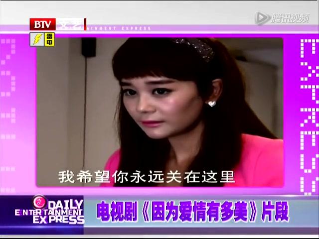 播放:1012 来源:北京电视台 《因为爱情有多美》片段  文馨将林多美图片