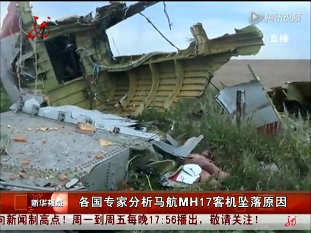 马航MH17事故原因:一切只为钱?_新闻_腾讯网