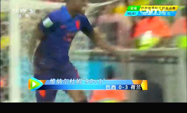 【进球】荷兰右路突破传中 维纳尔杜姆锦上添花截图