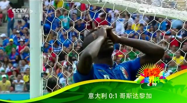 全场集锦:意大利0-1哥斯达黎加 鲁伊斯建功截图