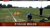 视频:男子跑步训练 遭朋友恶搞
