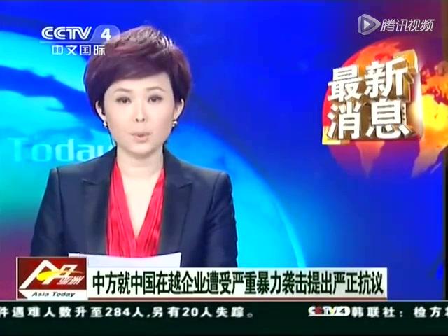 中方就中在越企业严重暴力袭击提出严正抗议截图