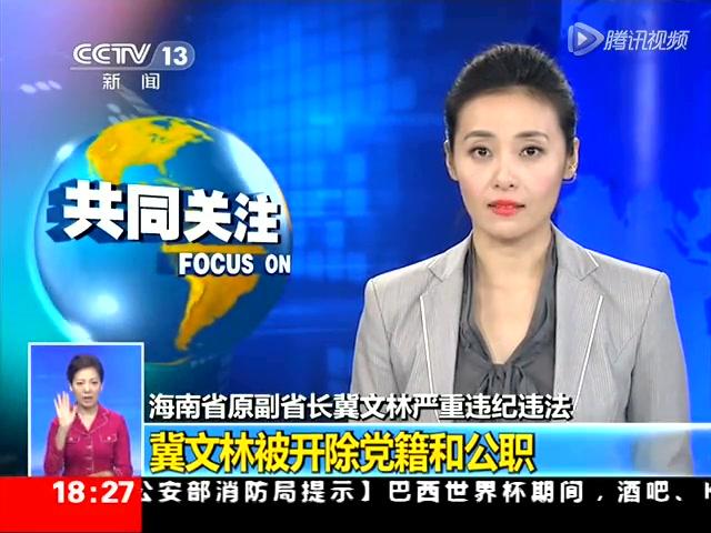 冀文林余刚曾任同一领导秘书 谈红任警卫秘书
