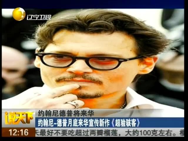 约翰尼德普将来华:约翰尼-德普月底来华宣传新作《超验骇客》截图