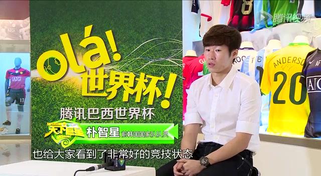 【完整版】朴智星: 国足很快进世界杯截图