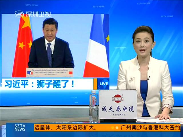 习近平:中国这头狮子已经醒了截图