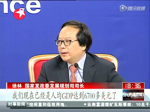 发改委通过十三五让中国进入高收入国家行列截图