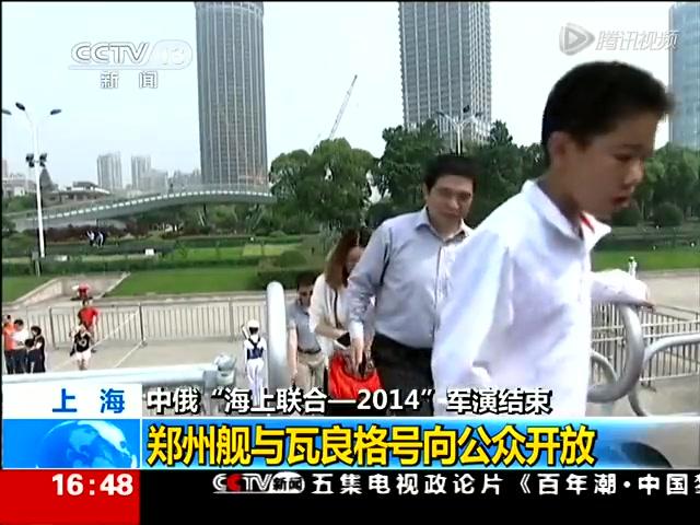 郑州舰与瓦良格号向公众开放 市民参观感慨万千截图