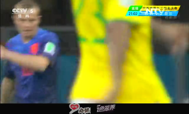 【巴西集锦】巴西0-3荷兰 桑巴军团再输球四强垫底截图