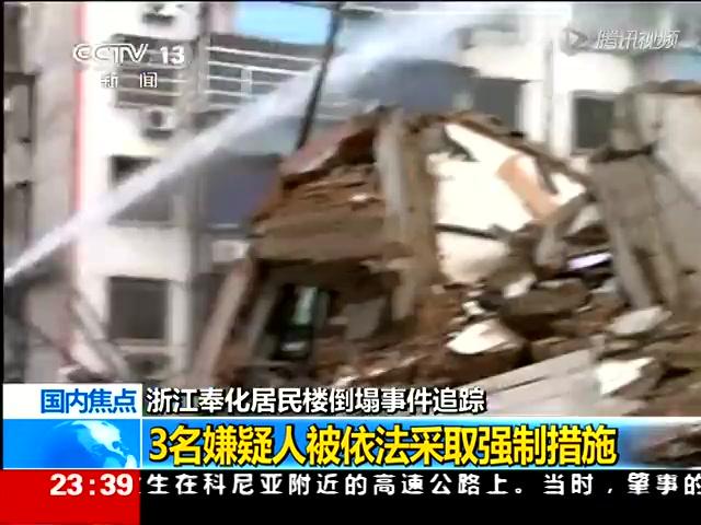 浙江奉化居民楼倒塌事件追踪截图