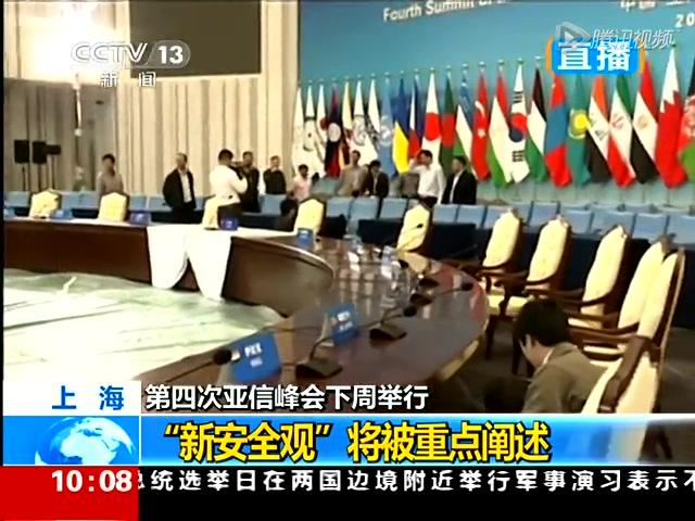 第四次亚信峰会下周在上海举行截图