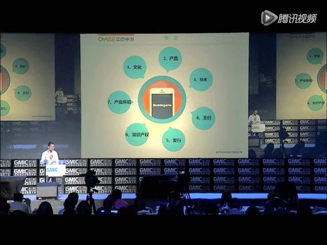 中手游肖健:移动游戏全球化带来的质变和量变截图