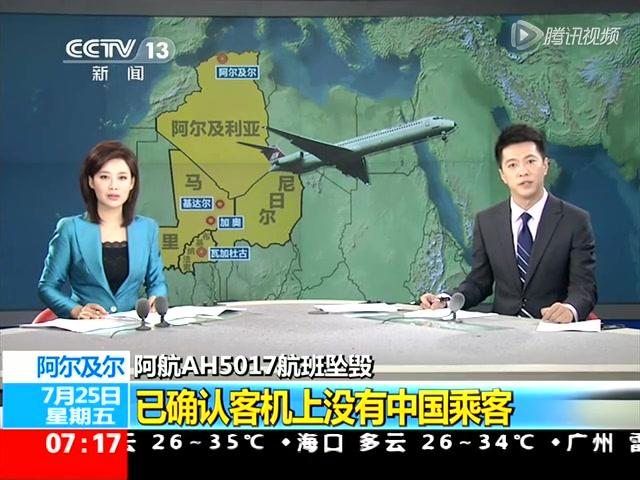 阿航AH5017坠毁 客机载116人无中国乘客截图