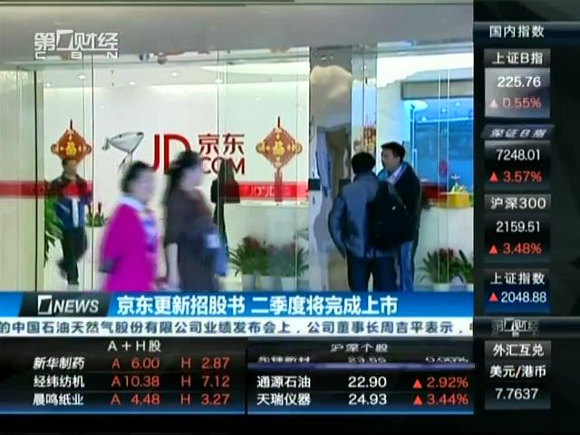 京东更新招股书 二季度将完成上市截图