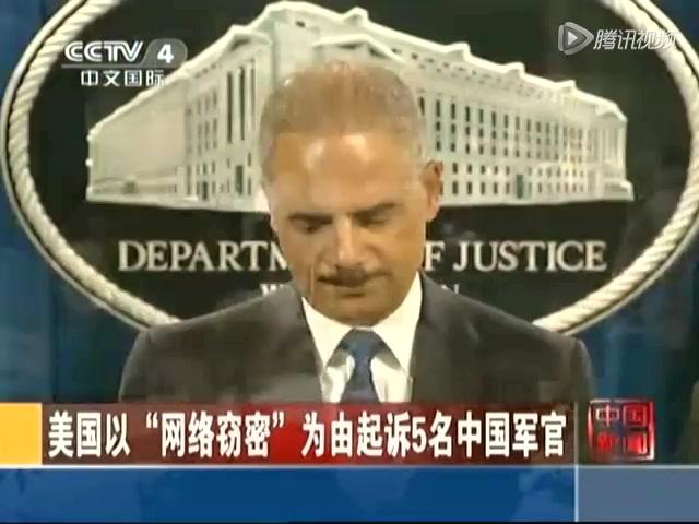 解放军副总长:美国应撤销对5名中国军官的起诉