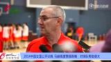 视频:马赫谈陈楠做助教 对球队的帮助很大