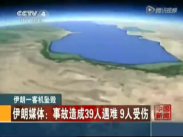 伊朗客机坠机原因或为飞机引擎发生故障截图