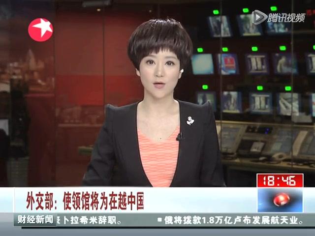 使领馆将为在越中国公民和机构企业提供帮助截图