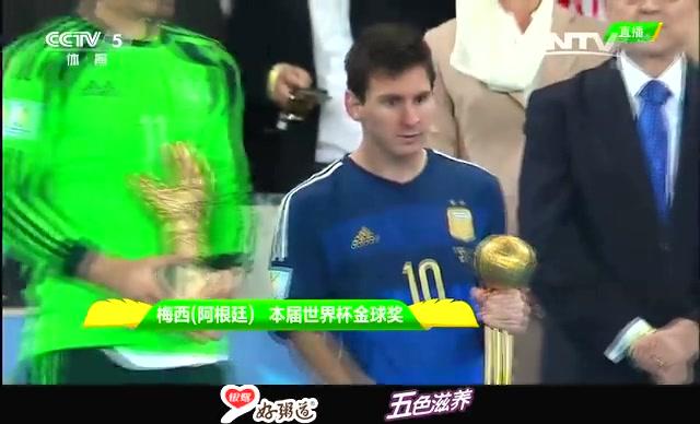 【颁奖】阿根廷决赛虽败犹荣 梅西获金球奖截图