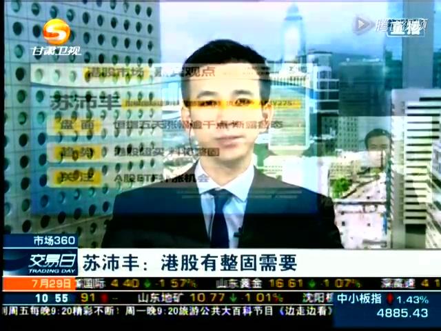 苏沛丰﹕港股料有整固需要 腾讯仍偏强截图