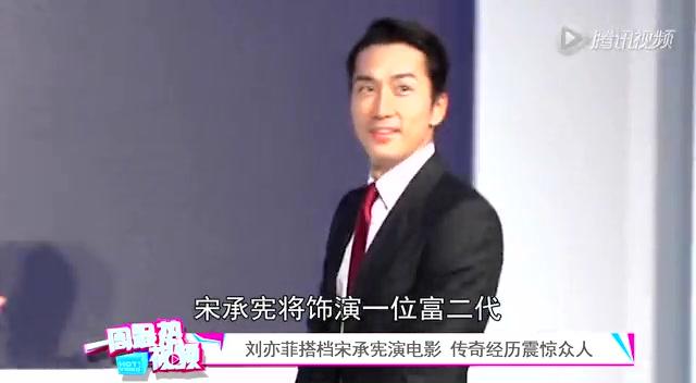 宋承宪为刘亦菲庆生超有爱 刘母素颜出镜很端庄