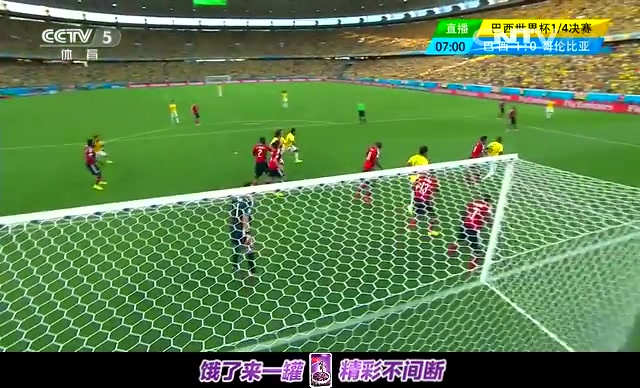 【个人集锦】席尔瓦抢点破僵局 巴西后场攻防兼备截图