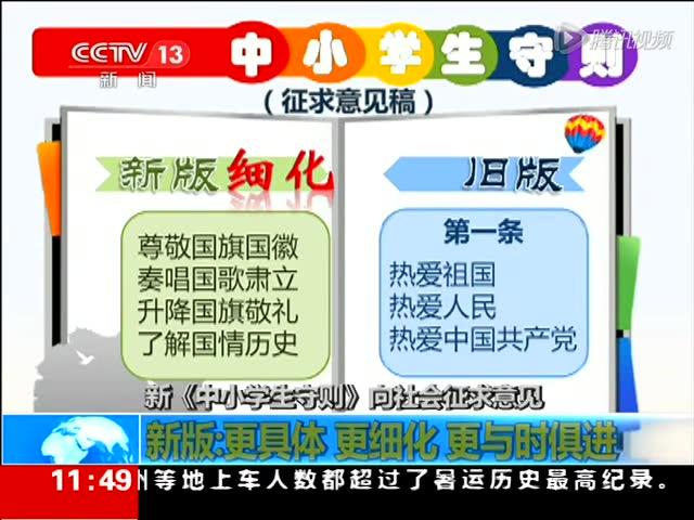 中小学村小修订守则:见义勇为落选确因存v村小组长过学图片