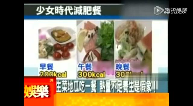 韩国女明星自爆瘦身面粉不吃秘方kkd方法减脂图片