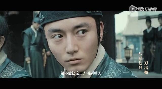 《绣春刀》剧情预告 张震三兄弟遭围剿截图