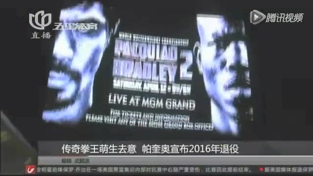 传奇拳王萌生去意  帕奎奥宣布2016年退役截图