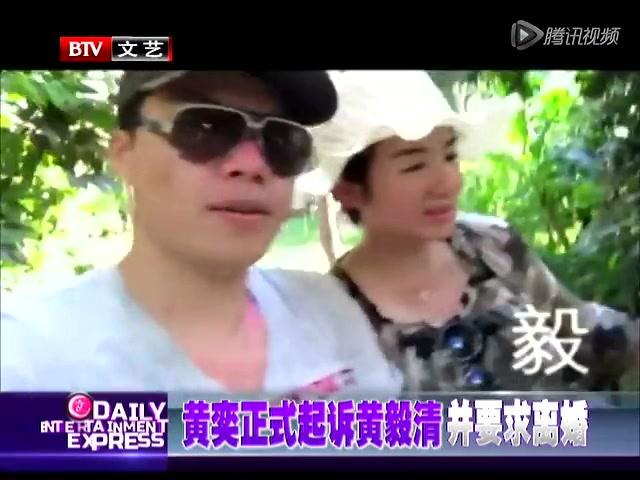 黄奕正式起诉黄毅清并要求离婚截图