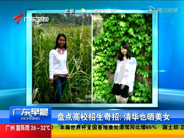清华招生广告惊呆网友:上清华 变白富美截图