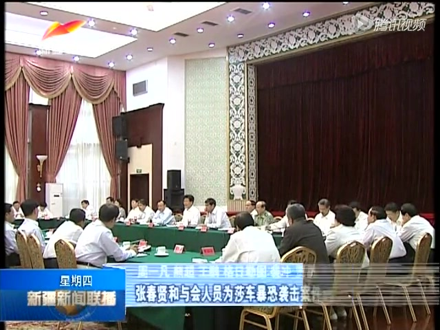 张春贤率众为新疆莎车暴恐案遇害民众默哀截图