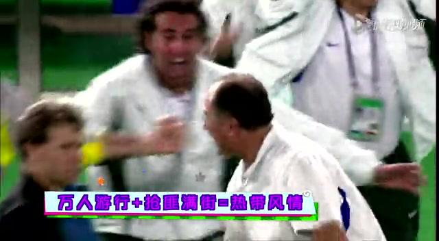 花编世界杯:大妈广场舞引爆开幕式 巴西乳神猜想截图