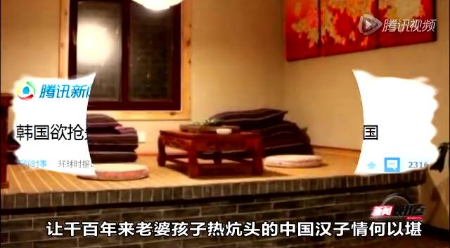 官方回应韩国拟将暖炕申遗:中国火炕暂不申遗
