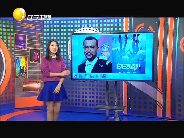 《白日焰火》定档3月21日  廖凡对票房有信心截图