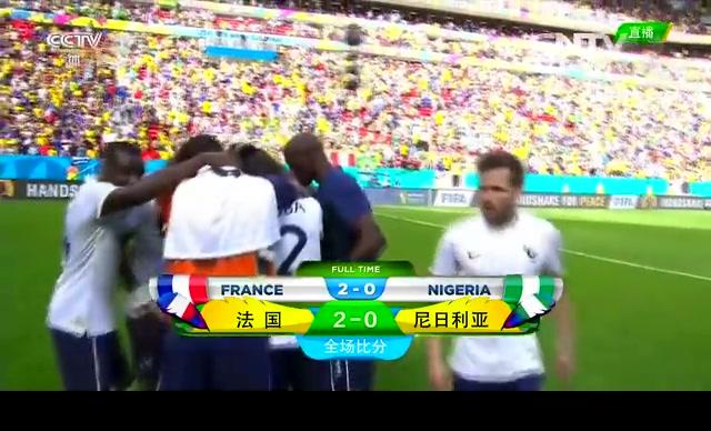 【欢庆】法国淘汰尼日利亚 顺利进入八强截图