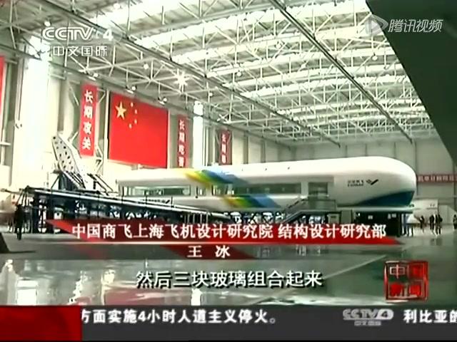 国产c919大飞机总装生产线曝光