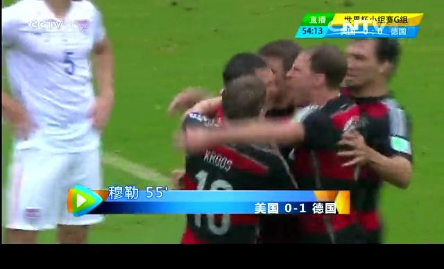 【德国集锦】美国0-1德国 克洛泽险进球截图