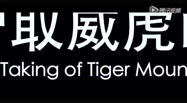 徐克《智取威虎山3D》曝首款预告片 定档12月24日截图